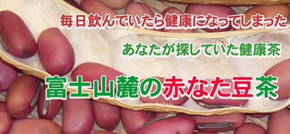 富士山麓の赤なた豆茶